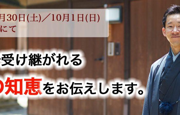 京都の着物