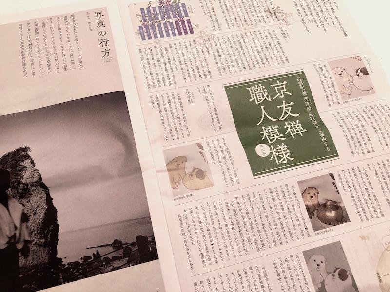 その界隈No.8「京友禅職人模様その参」の紙面です
