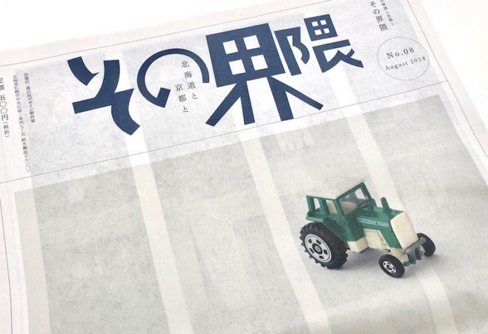 その界隈No.8「京友禅職人模様その参」