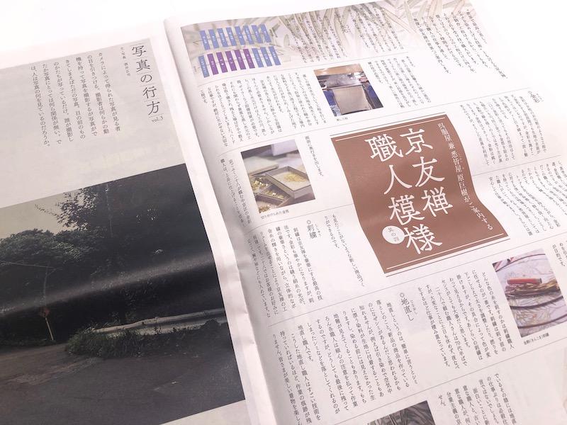 その界隈No.8「京友禅職人模様その四」に掲載された紙面です