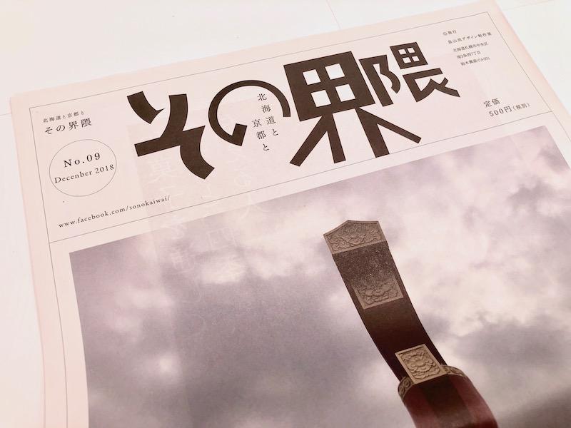 その界隈No.9「京友禅職人模様その四」