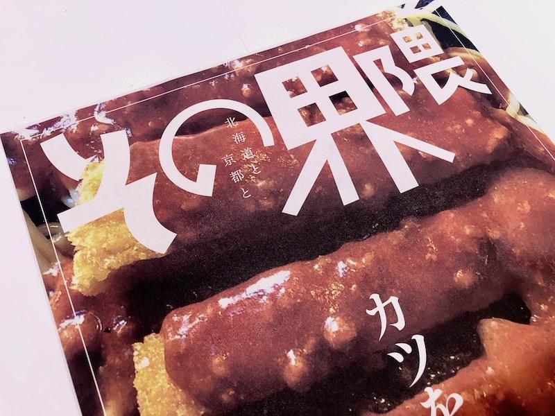 その界隈No.10「京友禅職人模様その伍」