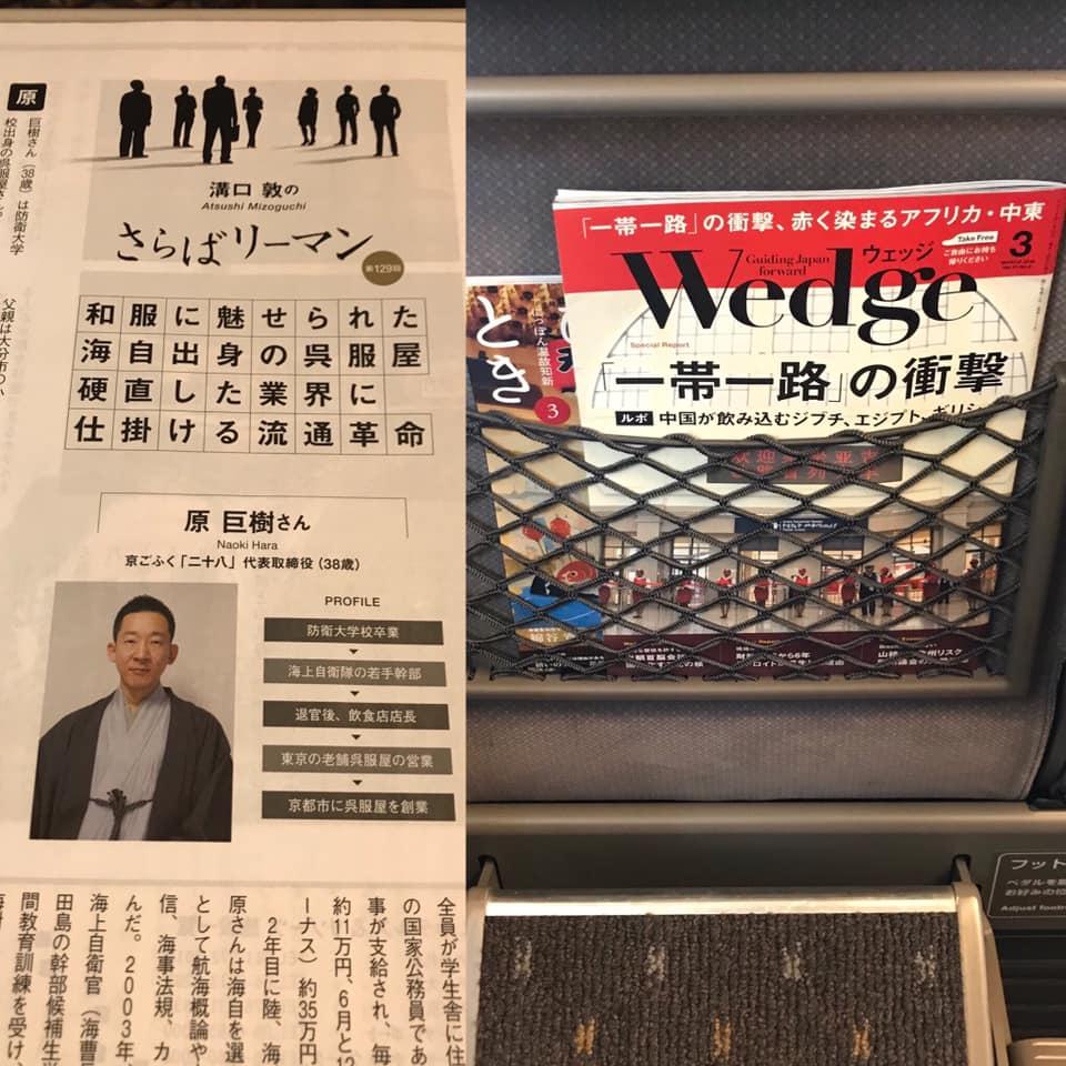 新幹線のグリーン車で有名な雑誌「Wedge」に掲載されました