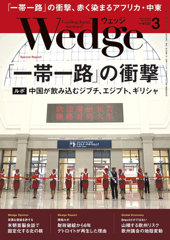 Wedge2019年3月号の表紙
