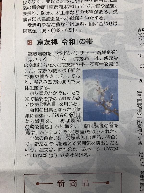 読売新聞さんの関西版紙面に令和の帯が取り上げられました