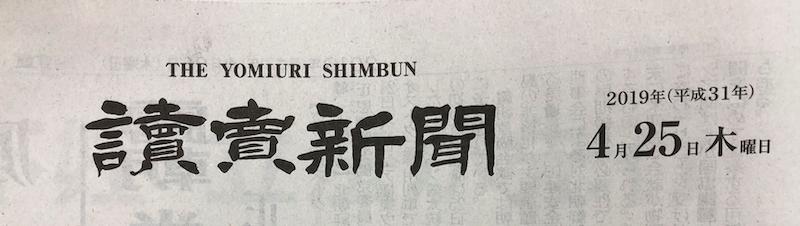 令和の帯が掲載された読売新聞