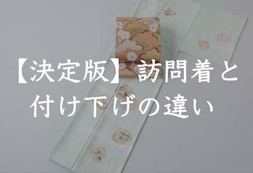 https://futaya28.jp/houmongi-tsukesage-chigai/